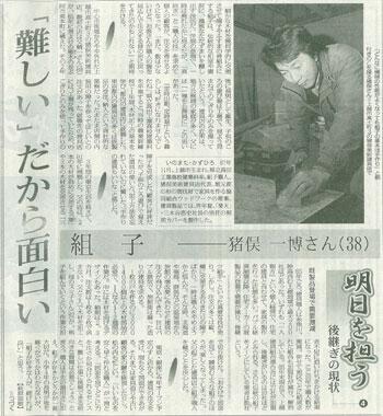 20060106_mainichi
