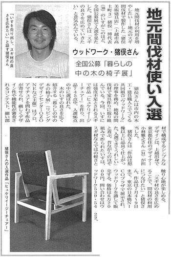 20060623_jyomiuri